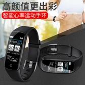 智慧手環運動智慧手環表男多功能手表監測睡眠計步器量電子 交換禮物