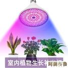 植物燈 植物補光燈仿太陽全光譜 室內花卉多肉上色防徒長 led植物燈 家用 新年禮物