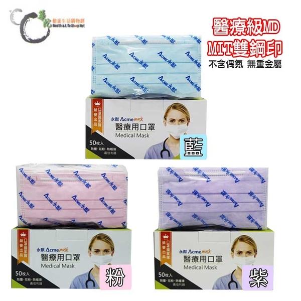 永猷平面成人醫用口罩 藍/粉/紫 (50入/盒) (雙鋼印)