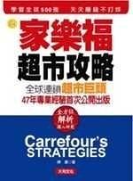 二手書《家樂福超市攻略: 全球連鎖超市巨頭47年專業經驗首次公開出版》 R2Y ISBN:9867136373