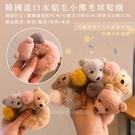 韓國進口 水貂毛小熊毛球髮圈 隨機出貨
