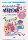 (二手書)傾聽日語わくわくⅠ:以初級語法句型為導向