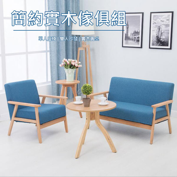 【葉子小舖】(雙人沙發)簡約實木傢具組/文青簡約風/客廳桌椅/餐桌椅/圓木茶几/咖啡廳桌椅