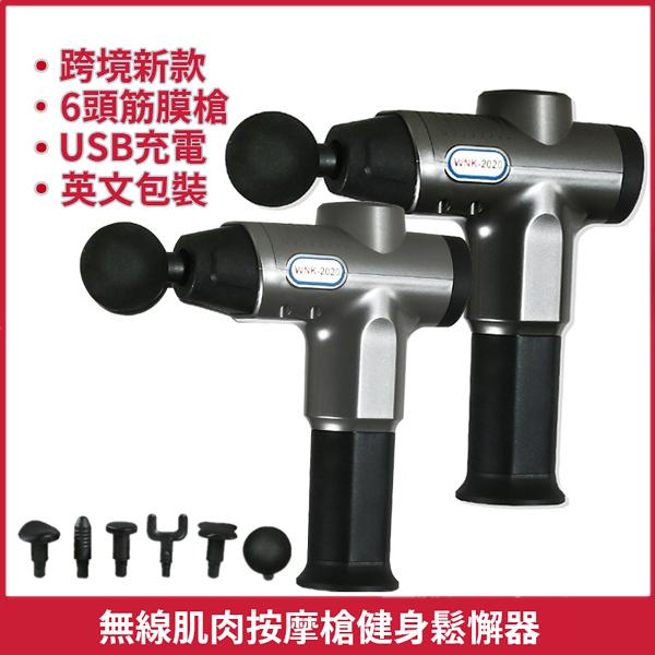 筋膜槍 【2色可選】 現貨USB 電動筋膜槍 肌肉按摩 智慧筋膜按摩器