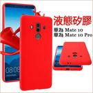 液態軟殼 華為 Mate 10 Pro 華為 Mate 9 Pro 手機套 防摔 防指紋 細膩手感 矽膠套 全包邊軟殼 保護套