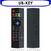 安博盒子【UB-KEY】X950專屬體感遙控器