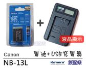 數配樂 Canon 佳美能 NB13L 電池 + lcd 液晶 充電器 USB充電器 for NB-13L G5X G7X G9X