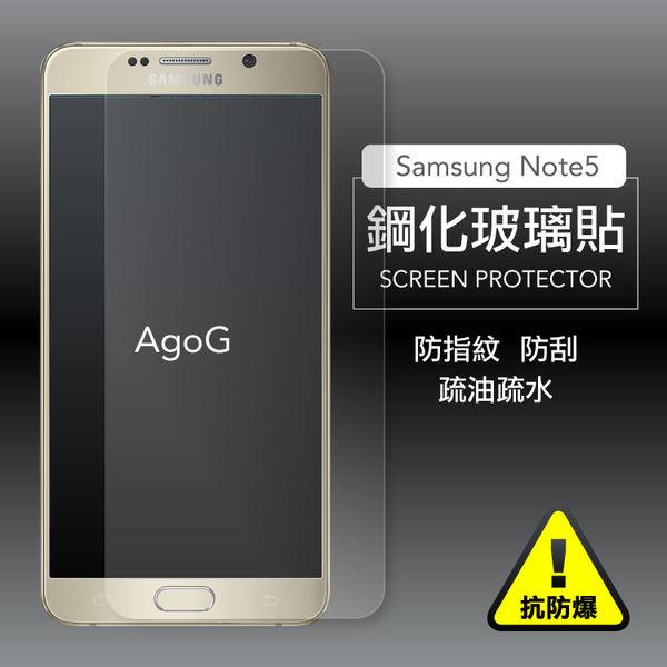 保護貼 玻璃貼 抗防爆 鋼化玻璃膜SAMSUNG Galaxy Note5 螢幕保護貼