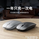 無線滑鼠可充電式藍芽靜音辦公家用電腦筆記本適用戴爾華為聯想女