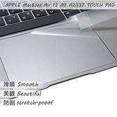 【Ezstick】APPLE MacBook Air 13 2020年 A2179 TOUCH PAD 觸控板 保護貼