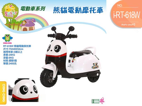 【本富地墊專家】親親 熊貓 / 英國 電動車(兩款可選) 兒童電動摩托車【RT-618】