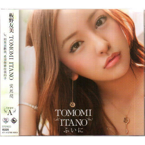 AKB48 板野友美 突然間 單曲CD附DVD (Type-A) 台壓版 (購潮8)