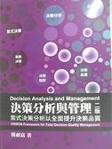 【書寶二手書T1/大學商學_EUY】決策分析與管理_簡禎富