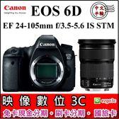 《映像數位》CANON EOS 6D+24-105mm F3.5-5.6 IS STM 全片幅相機 【中文平輸】【套餐全配】**