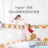 床圍欄床圍嬰兒護欄防摔床護欄兒童防護欄擋板寶寶防掉床【風鈴之家】