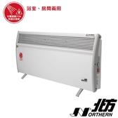 NORTHERN 北方環流式電暖器【CN2300】浴室型