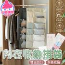 ✿現貨 快速出貨✿【小麥購物】內衣收納掛...