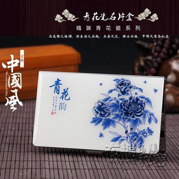 中國風青花瓷名片盒 創意商務名片夾金屬名片盒 時尚名片盒禮品饋贈  衣櫥秘密