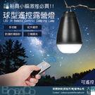 球型遙控露營燈 / LED 水滴型 小夜燈 吊掛式 可充電 造型燈 床頭燈 桌燈 氣氛燈 裝飾燈_大船回港