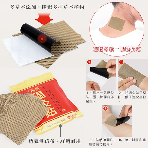 生活小物 熱敷艾葉溫灸貼布20片/袋