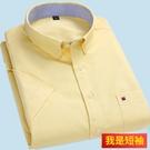 夏季男士短袖黃色襯衫修身純棉免燙正裝中年牛津紡商務職業工作服 蘿莉小腳丫