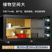 指紋保險箱 家用小型迷你辦公隱形入墻 LR2954【歐爸生活館】TW
