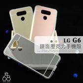 E68精品館 鏡面 背蓋 LG G6 5.7吋 手機殼 保護殼 軟殼 保護套 壓克力