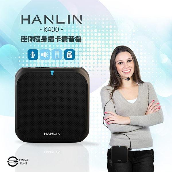 HANLIN-K400 迷你隨身插卡擴音機 插卡小蜜蜂 插卡音箱 教學 擴音機 麥克風 喇叭 附贈有線頭戴麥克風