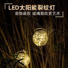 太陽能庭院燈家用室外防水戶外院子花園佈置陽臺玻璃裂紋裝飾路燈 【快速出貨】