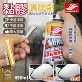 好順黏膠清除劑450ml 膠帶貼紙廣告殘膠去除 不乾膠除黏劑除膠劑【ZK0106】《約翰家庭百貨