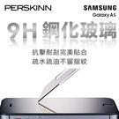 《PerSkinn》9H鋼化玻璃保護貼- Samsung Galaxy A5(疏水疏油、高透光、耐刮抗爆)