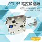 高雄/台南/屏東門禁 PCL-55 電控箱櫃鎖 電子鎖 具頂出PIN 推出力道2kg 適用於抽屜 置物櫃 信箱