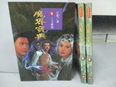 【書寶二手書T7/一般小說_ICL】魔界寶典_1~3集合售_江和