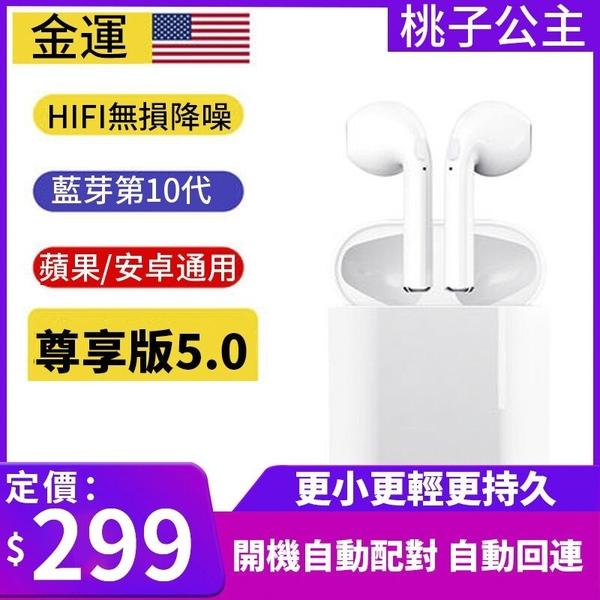 藍芽耳機 無線藍芽耳機雙耳式適用小米vivo三星oppo華?蘋果高音質單耳原裝女生款可愛通用型