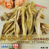 梅香情人果乾150g(愛文芒果青) 甜園小舖