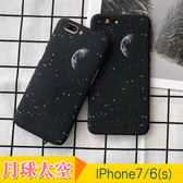 iPhone7 i7 i6s i6 4.7 Plus 5.5 月亮太空 手機殼 硬殼 保護殼 掛繩孔 彩繪殼