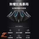 2020自動反向摺疊傘 安全反光條 握把...