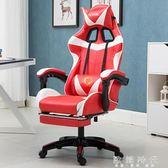 電腦椅家用游戲椅可躺辦公椅競技網吧座椅   歐韓時代