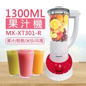 超下殺【國際牌Panasonic】1300ML果汁機 MX-XT301(紅/綠兩色)