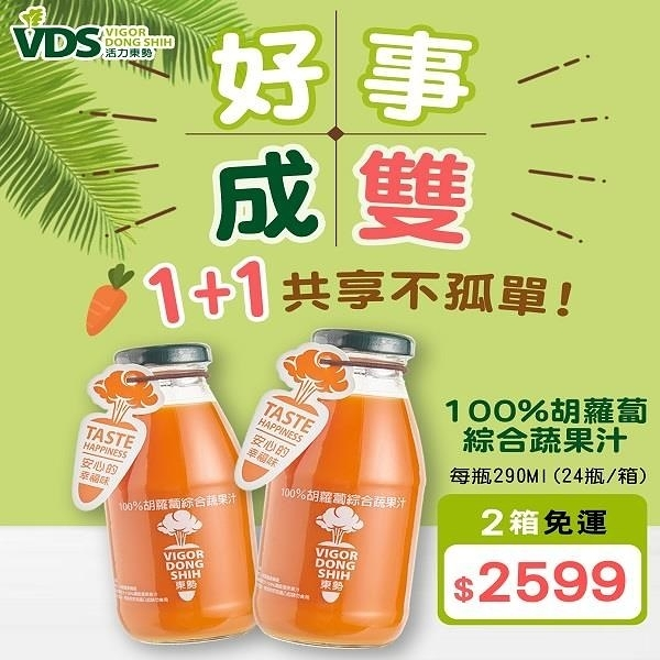 【南紡購物中心】【活力東勢】VDS 胡蘿蔔綜合蔬果汁 好事成雙組(24瓶/箱)x2箱
