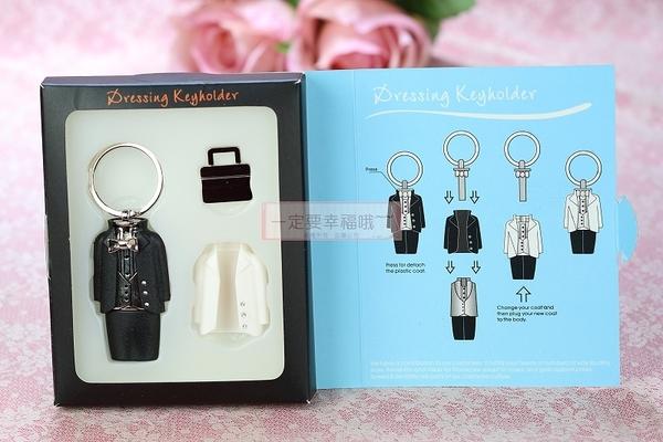 一定要幸福哦~~西裝禮服鑰匙圈、婚禮小物、