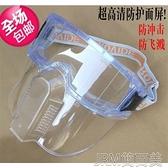 免運全面具防護面罩面屏防飛濺防沖擊風打磨噴漆切割防護目眼鏡 快速出貨