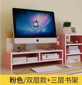 電腦架子顯示器增高架桌面收納台式屏幕底座加高辦公室筆記本墊高YYS     易家樂