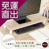 HOPMA 加寬桌上螢幕架/電腦架/主機架 E-5271BR/PMS/WH/PTK【免運直出】