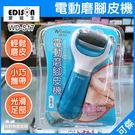 可傑 EDISON 愛迪生 WD-S17  電動磨腳皮機  電池式 礦物質顆粒磨頭  專業護理  輕鬆去除腳底硬皮.老繭