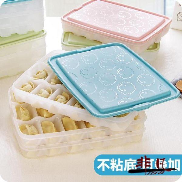 廚房速凍餃子盒分格帶蓋冰箱凍餃子保鮮盒食物冷凍收納盒水餃托盤【99元專區限時開放】