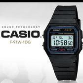 【 那些年 】CASIO 方型復古 F-91W-1DG casio/NY/gk/最佳禮物 黑藍 現貨+排單 熱賣中!