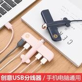 小飛機USB分線器多功能轉換擴展器筆記本電腦數據線蘋果車載接口 【快速出貨】