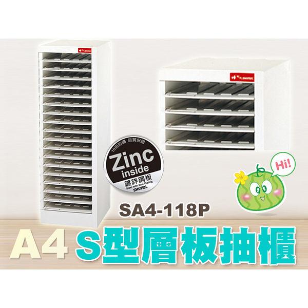 樹德 S型層板抽樹德櫃18抽 SA4-118P (檔案櫃/文件櫃/公文櫃/收納櫃/資料櫃)