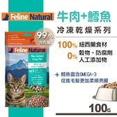 【SofyDOG】K9 Feline Natural 冷凍乾燥貓咪生食餐 99%  牛肉+鱈魚  100G